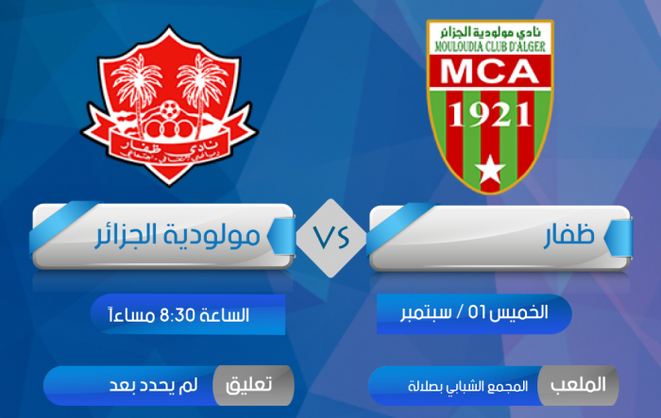 مشاهدة مباراة ظفار ومولودية الجزائر بث مباشر بتاريخ 30-09-2019 البطولة العربية للأندية
