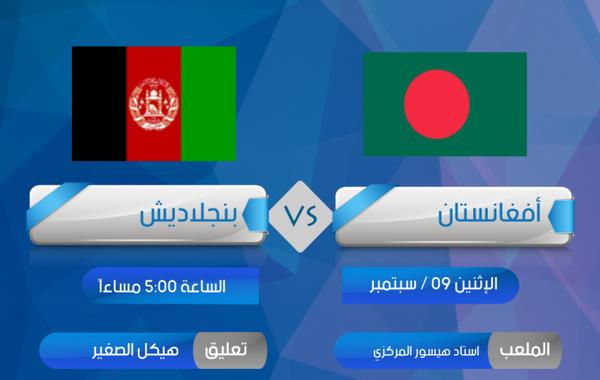 مشاهدة مباراة أفغانستان وبنجلاديش بث مباشر بتاريخ 10-09-2019 تصفيات آسيا المؤهلة لكأس العالم 2022