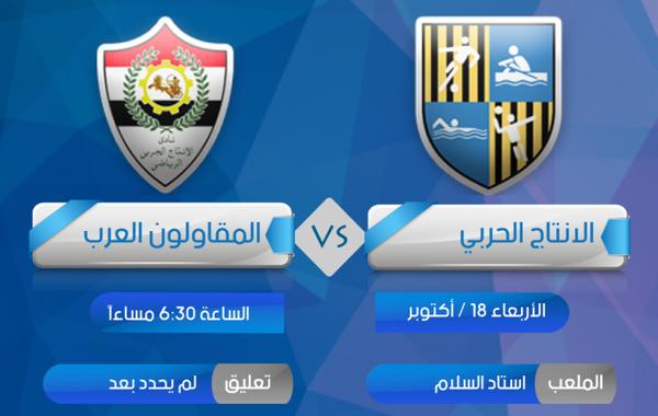 مشاهدة مباراة الانتاج الحربي والمقاولون العرب بث مباشر بتاريخ 05-10-2019 الدوري المصري